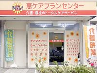 株式会社 恵ケアグループ 恵ケアプランセンター(旭丘事業所)・求人番号655123