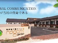 株式会社 nagomi デイリハセンターナゴミ・求人番号655722