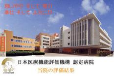 社会医療法人喜悦会 那珂川病院・求人番号657591