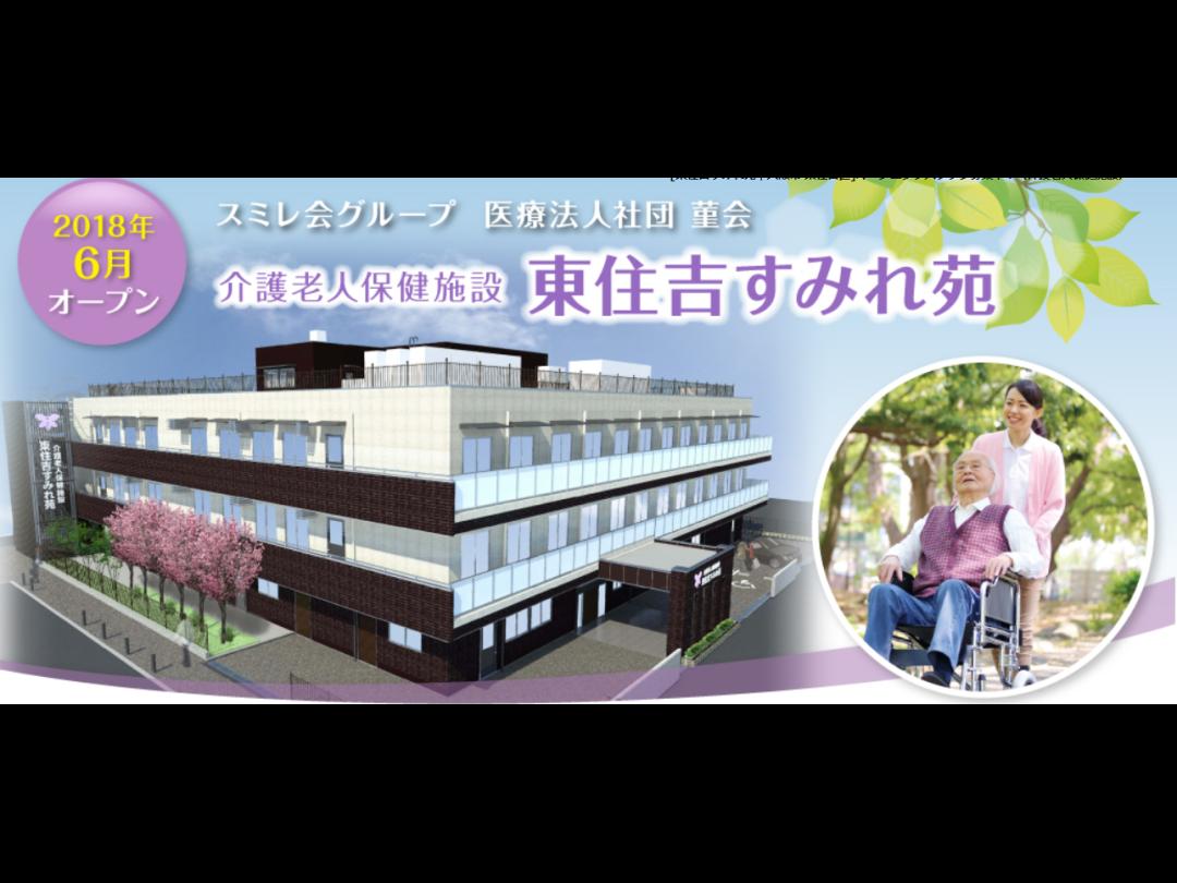 医療法人社団菫会 介護老人保健施設東住吉すみれ苑・求人番号658562
