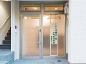 【パート】このえ本郷三丁目小規模保育園(認可)