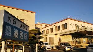 医療法人以心会 難波医院・求人番号659233