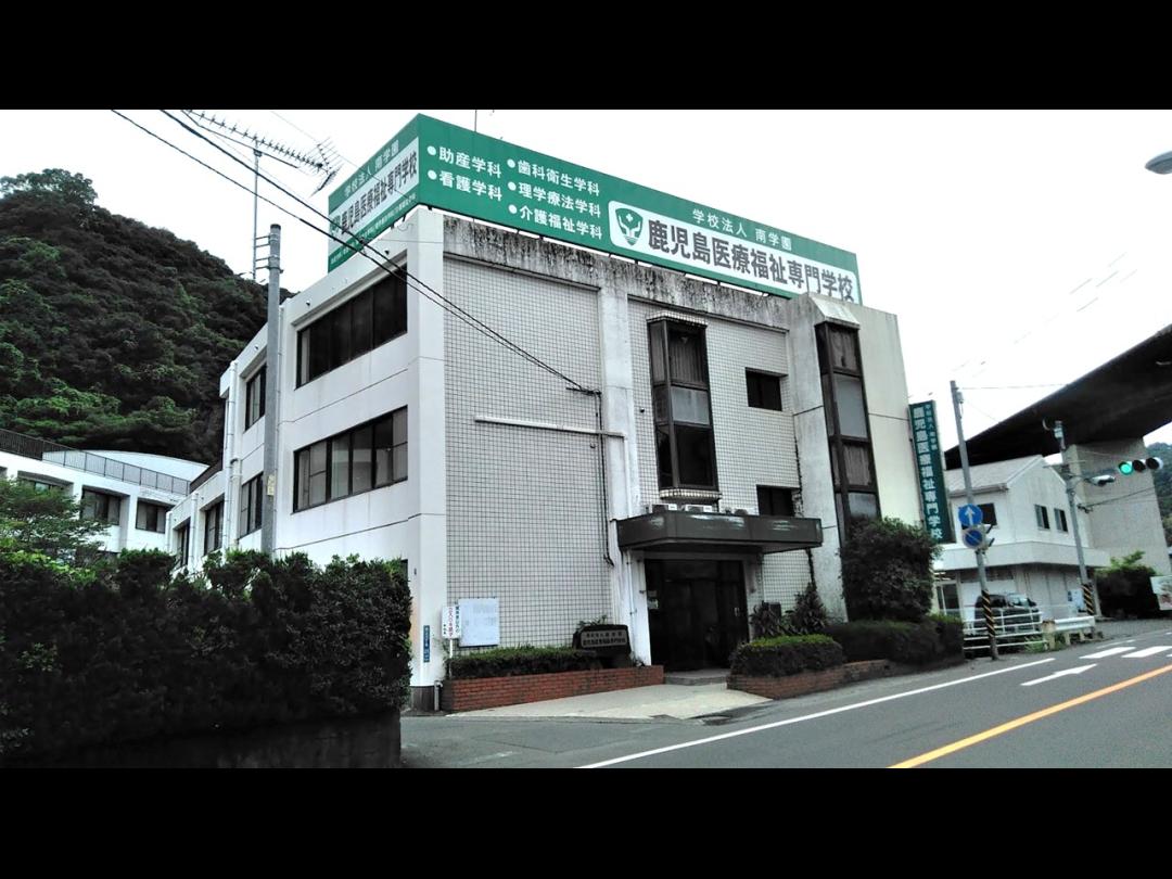 学校法人南学園 鹿児島医療福祉専門学校・求人番号660979