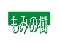 大和ハウスライフサポート 株式会社 もみの樹・横浜鶴見・求人番号662600