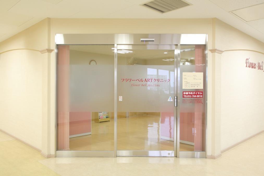 医療法人 葵鐘会 フラワーベルARTクリニック・求人番号663042