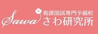 株式会社 さわ研究所 本社・求人番号663649