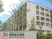 社会医療法人  ジャパンメディカルアライアンス 座間総合病院