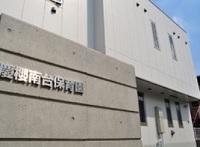 社会福祉法人 武蔵野会 慶櫻南台保育園・求人番号664880