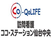 株式会社ココライフ 訪問看護ココ・ステーション仙台中央・求人番号669307