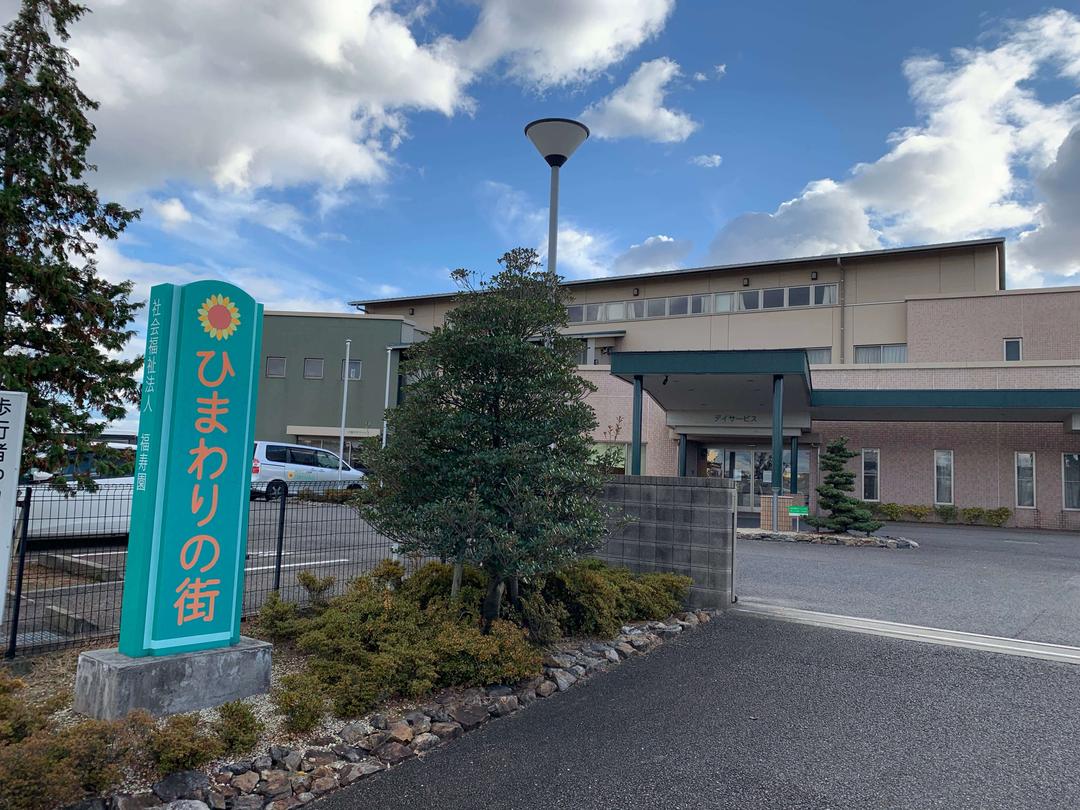 社会福祉法人 福寿園 ひまわり邸地域包括支援センター・求人番号670192