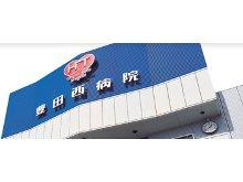 医療法人研精会 豊田西病院 <外来・訪問看護>・求人番号670673