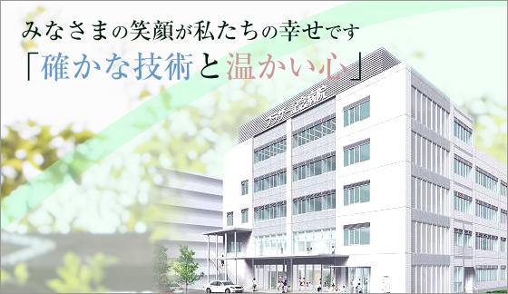 ブラザー健康保険組合 ブラザー記念病院 【内視鏡室】・求人番号677533