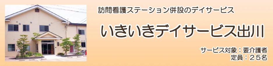 株式会社 朋優 <いきいきデイサービス出川>・求人番号677652