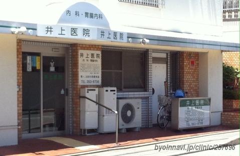 井上医院・求人番号677760