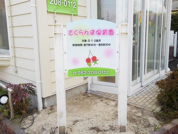 株式会社 SKY さくらんぼ保育園・求人番号678161