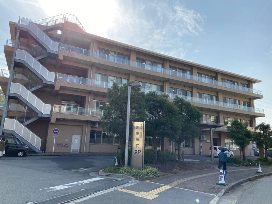 医療法人実風会 新生病院 デイケアセンター・求人番号678267