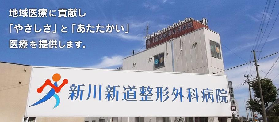 医療法人 新川新道整形外科病院 【外来】・求人番号681467