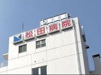 医療法人天和会 松田病院・求人番号681640