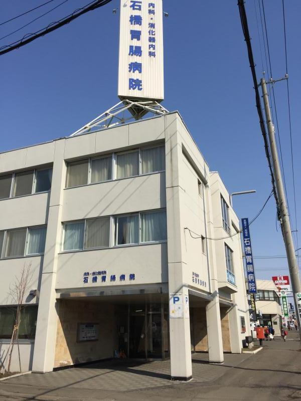 医療法人菊郷会 石橋胃腸病院 【外来】・求人番号682886