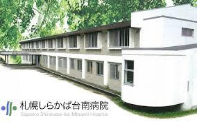 社会医療法人康和会 札幌しらかば台南病院 【外来】・求人番号683598