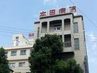 社会医療法人盛和会 本田病院・求人番号684318