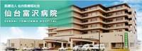 医療法人仙台医療福祉会 仙台富沢病院・求人番号684665