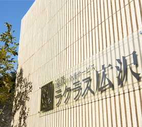遠州鉄道 株式会社 広沢レジデンス【夜勤専従】・求人番号684724
