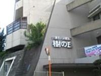 川崎医療生活協同 組合 介護老人保健施設樹の丘・求人番号685254