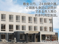 株式会社 Seiwa ケアホーム ハピネス 舟入南・求人番号686177