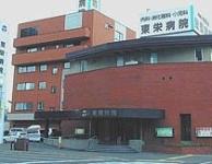 特定医療法人 とこはる 東栄病院【外来】・求人番号686647