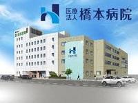 医療法人 橋本病院