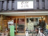 株式会社  IZUMO くつろぎ南訪問看護ステーション・求人番号689410