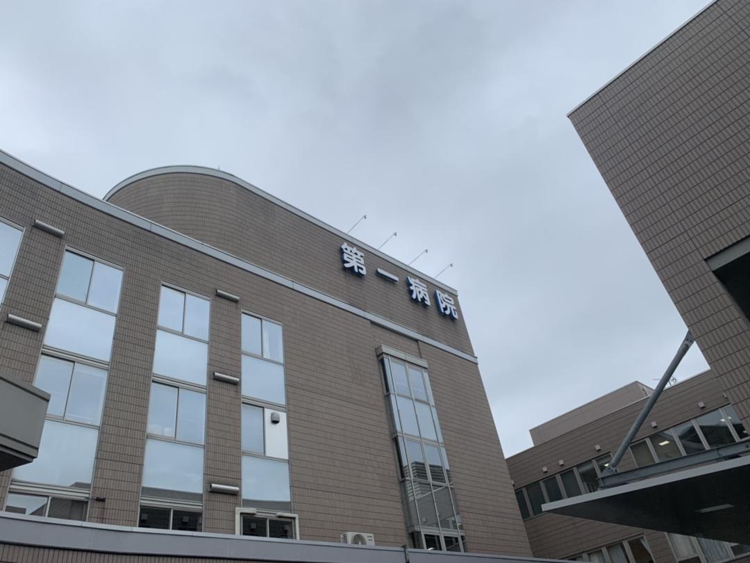 社会医療法人 福島厚生会 福島第一病院・求人番号689531
