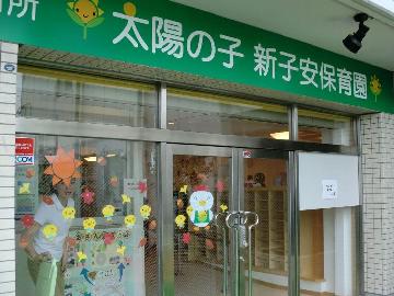 【パート】太陽の子 新子安保育園(認可)