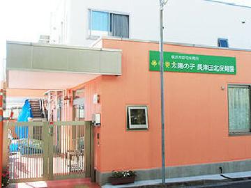 【パート】太陽の子 長津田北保育園(認可)