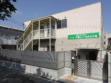 【パート】太陽の子 尻手保育園(認可)