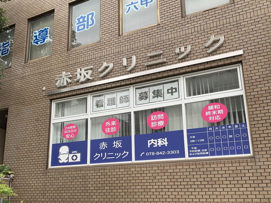 医療法人 赤坂クリニック スナメリ訪問看護ステーション・求人番号691727