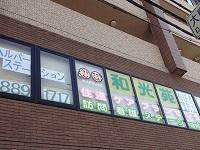 社会福祉法人 慶生会 慶生会訪問看護ステーション住道サテライト・求人番号692581