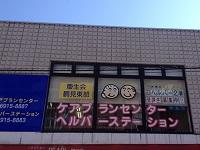 社会福祉法人 慶生会 慶生会訪問看護ステーション鶴見東部サテライト・求人番号692603