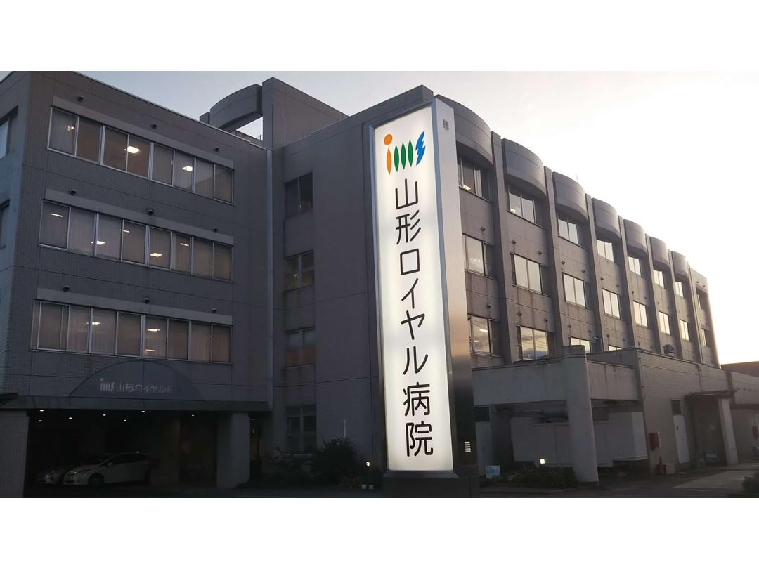 医療法人社団明山会 山形ロイヤル病院・求人番号693021