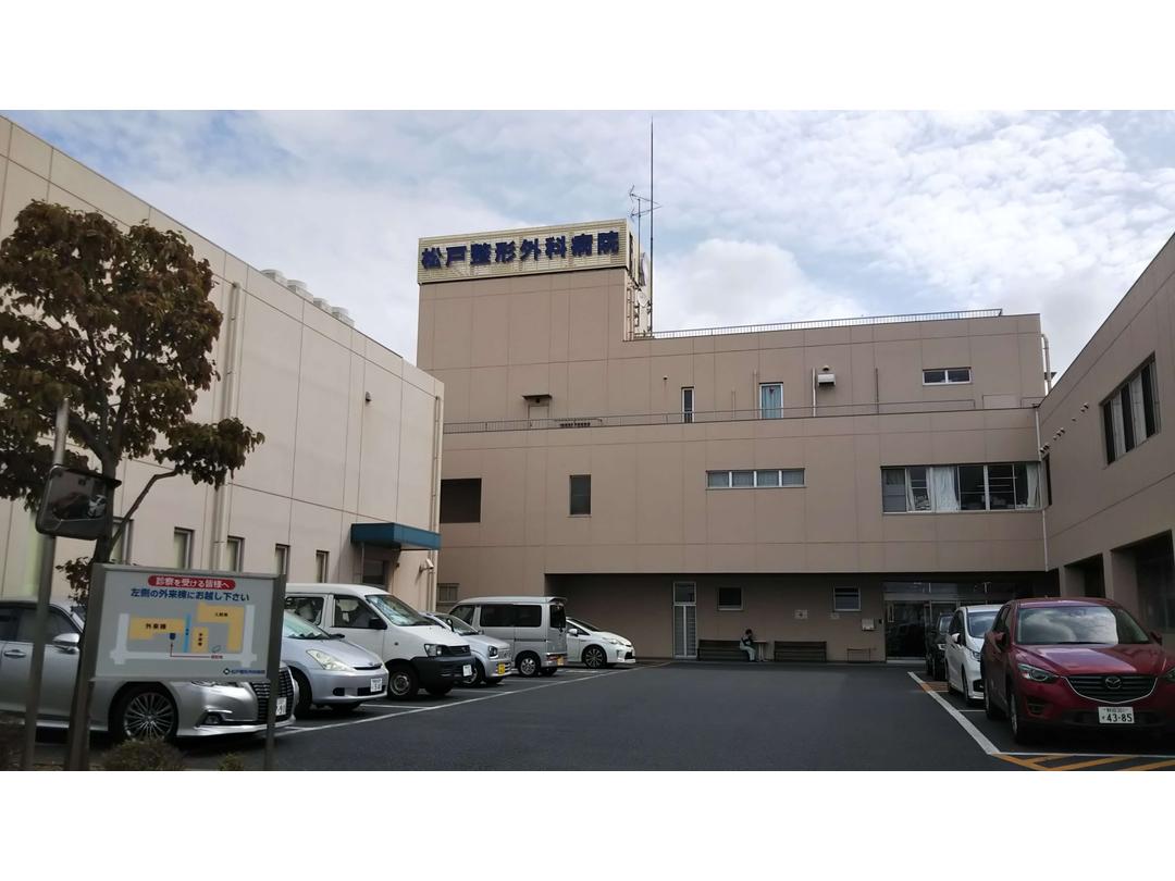 医療法人社団青嶺会 松戸整形外科病院・求人番号693031