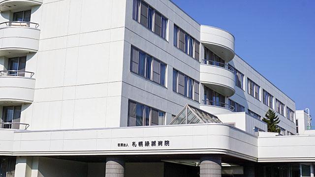 医療法人 札幌緑誠病院 【外来/病棟】・求人番号693296