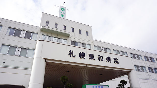 札幌東和病院 【病棟】・求人番号694806
