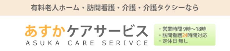 有限会社 あすかケアサービス 訪問看護ステーション あすか・求人番号694974