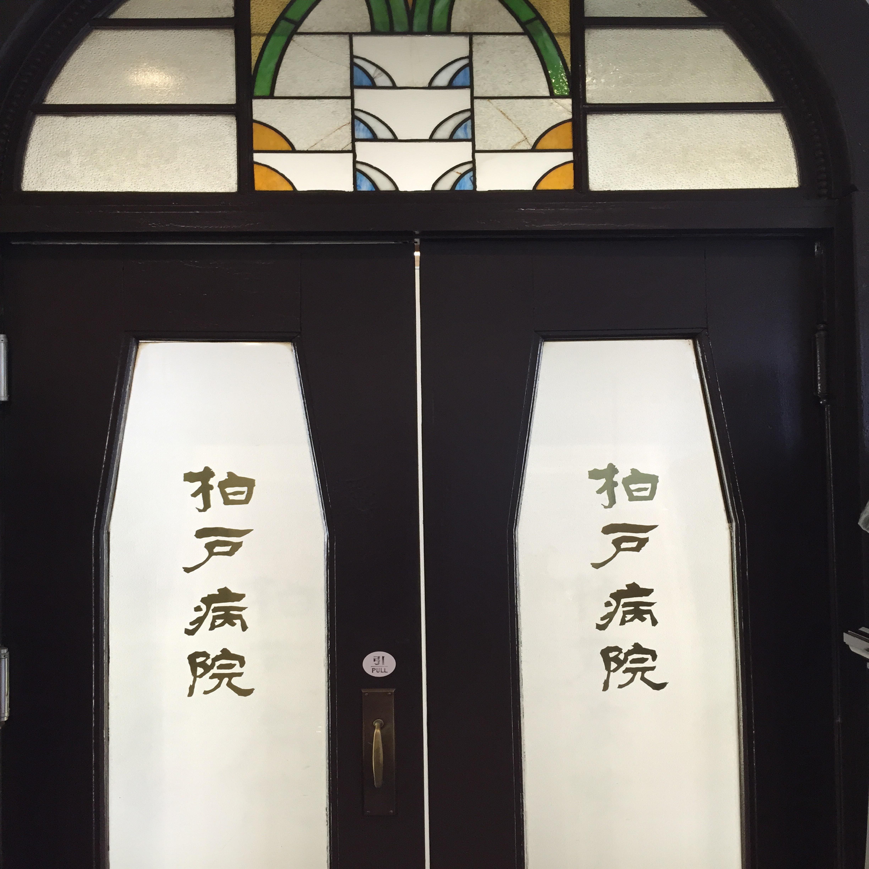 医療法人柏葉会 柏戸病院 【外来】・求人番号695028