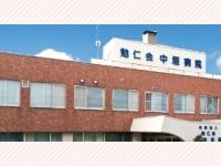 医療法人勉仁会 中垣病院 【病棟】・求人番号695211