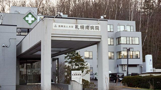 医療法人 大空 札幌南病院 【病棟】・求人番号695536