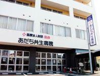 医療法人財団 桜会 あだち共生病院 【透析室】・求人番号696471