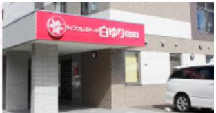 株式会社 メディカルシャトー 訪問看護ステーション白ゆり北30条・求人番号696742