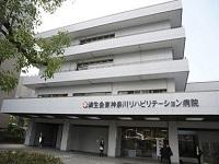 社会福祉法人恩賜財団済生会支部神奈川県  済生会東神奈川リハビリテーション病院